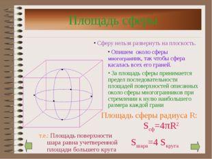 Площадь сферы Площадь сферы радиуса R: Sсф=4πR2 Сферу нельзя развернуть на пл