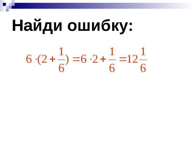 Найди ошибку: