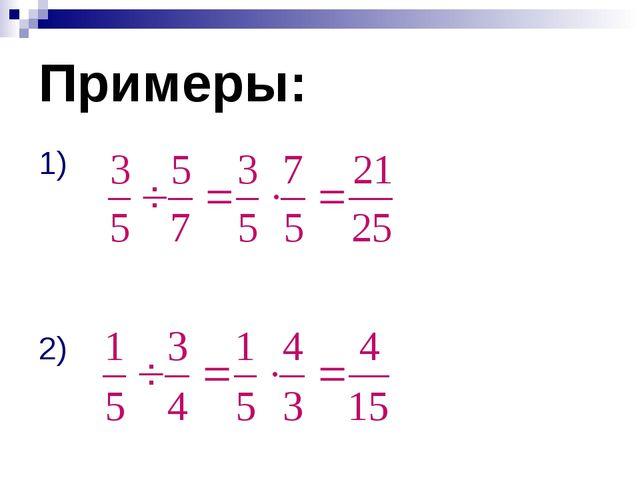 Примеры: 1) 2)
