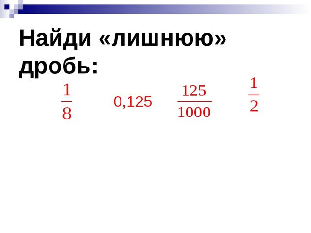 Найди «лишнюю» дробь: 0,125