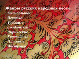 Жанры русских народных песен Колыбельные Игровые Трудовые Солдатские Лирическ