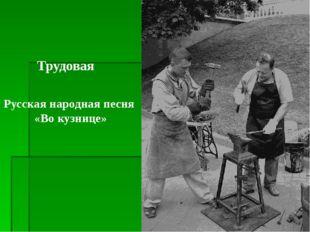 Русская народная песня «Во кузнице» Трудовая