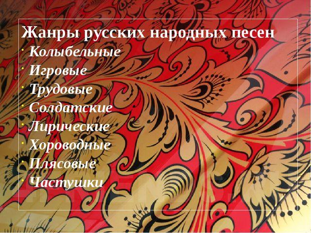 Жанры русских народных песен Колыбельные Игровые Трудовые Солдатские Лирическ...