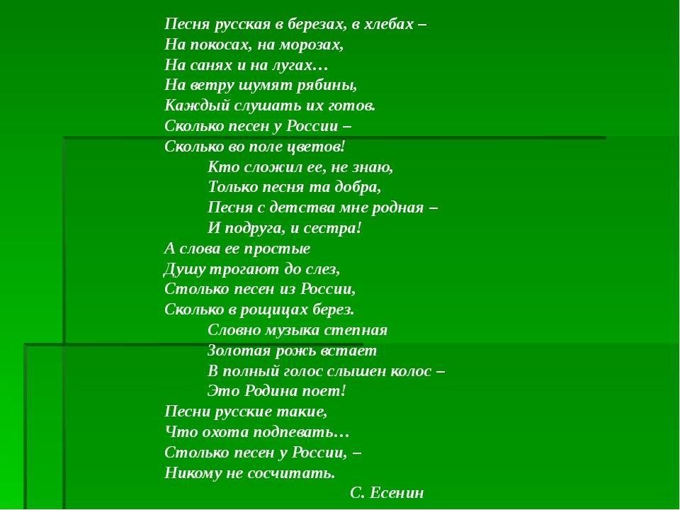 Песня русская в березах, в хлебах – На покосах, на морозах, На санях и на луг...