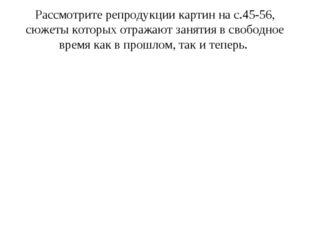 Рассмотрите репродукции картин на с.45-56, сюжеты которых отражают занятия в