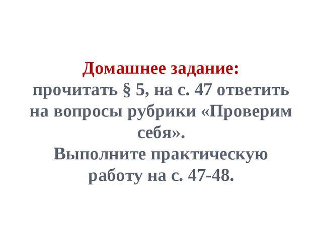Домашнее задание: прочитать § 5, на с. 47 ответить на вопросы рубрики «Провер...