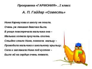 Программа «ГАРМОНИЯ» , 2 класс А. П. Гайдар «Совесть» Нина Карнаухова в школу