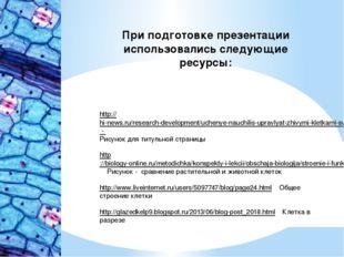 При подготовке презентации использовались следующие ресурсы: http://hi-news.r