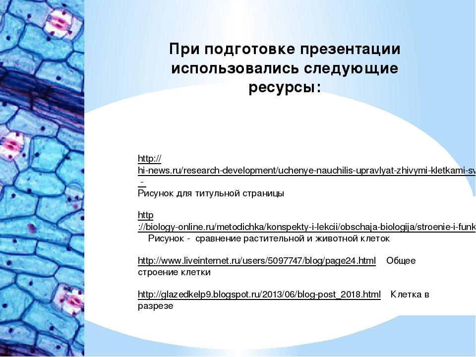 При подготовке презентации использовались следующие ресурсы: http://hi-news.r...