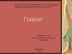 Глагол Кравченко Н.В. Учитель начальных классов 1 категория Муниципальное общ