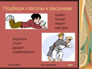 Подбери глаголы к рисункам лежит читает пишет смотрит борются стоят дышат сор