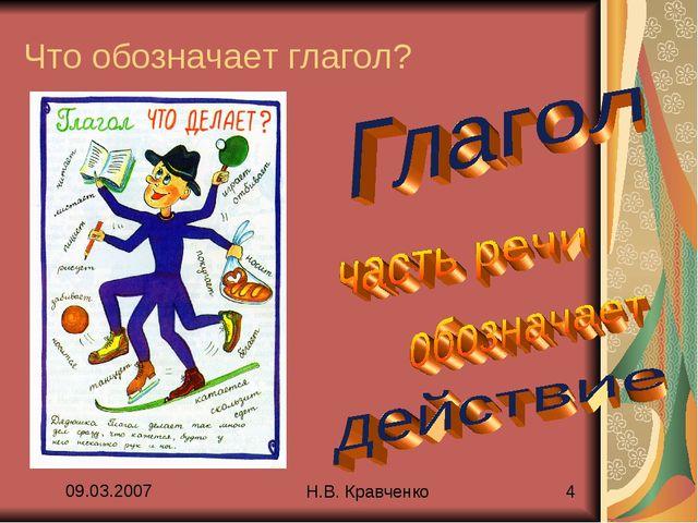 Что обозначает глагол? Н.В. Кравченко