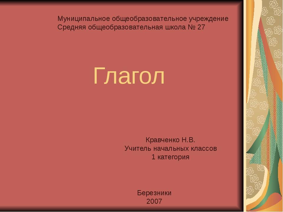 Глагол Кравченко Н.В. Учитель начальных классов 1 категория Муниципальное общ...