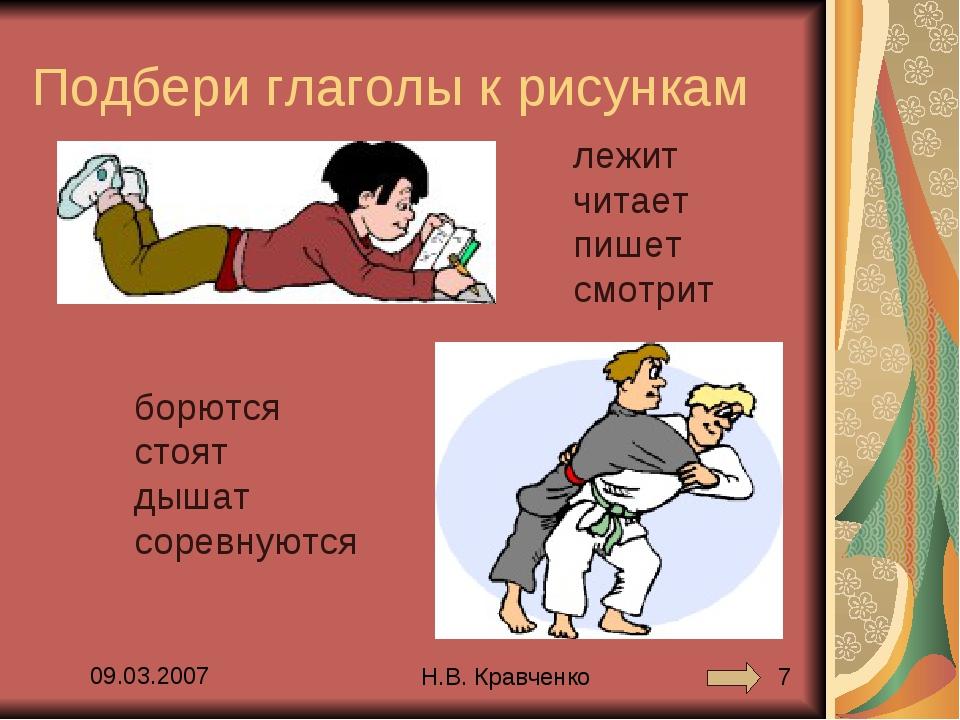 Подбери глаголы к рисункам лежит читает пишет смотрит борются стоят дышат сор...