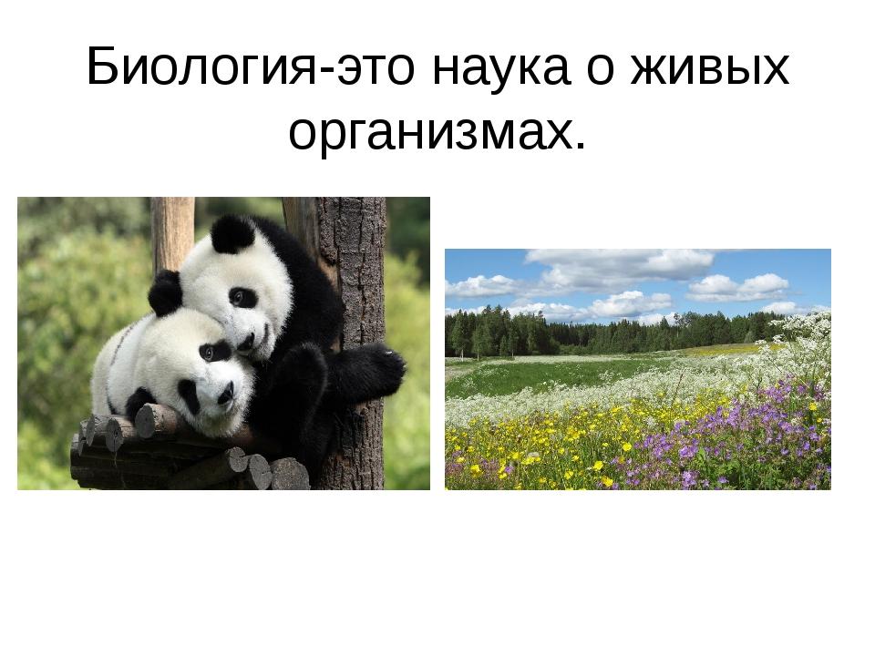 Биология-это наука о живых организмах.