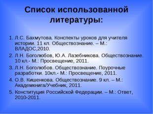 Список использованной литературы: 1. Л.С. Бахмутова. Конспекты уроков для учи