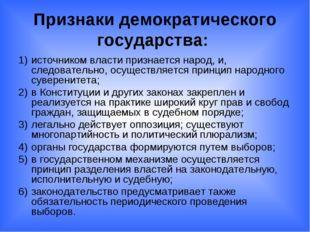Признаки демократического государства: источником власти признается народ, и,