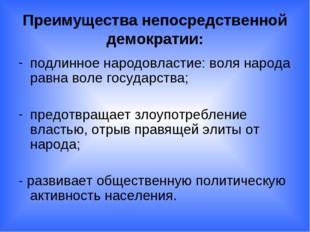 Преимущества непосредственной демократии: подлинное народовластие: воля народ