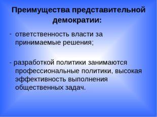 Преимущества представительной демократии: ответственность власти за принимаем