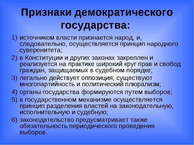 Признаки демократического государства: источником власти признается народ, и,...