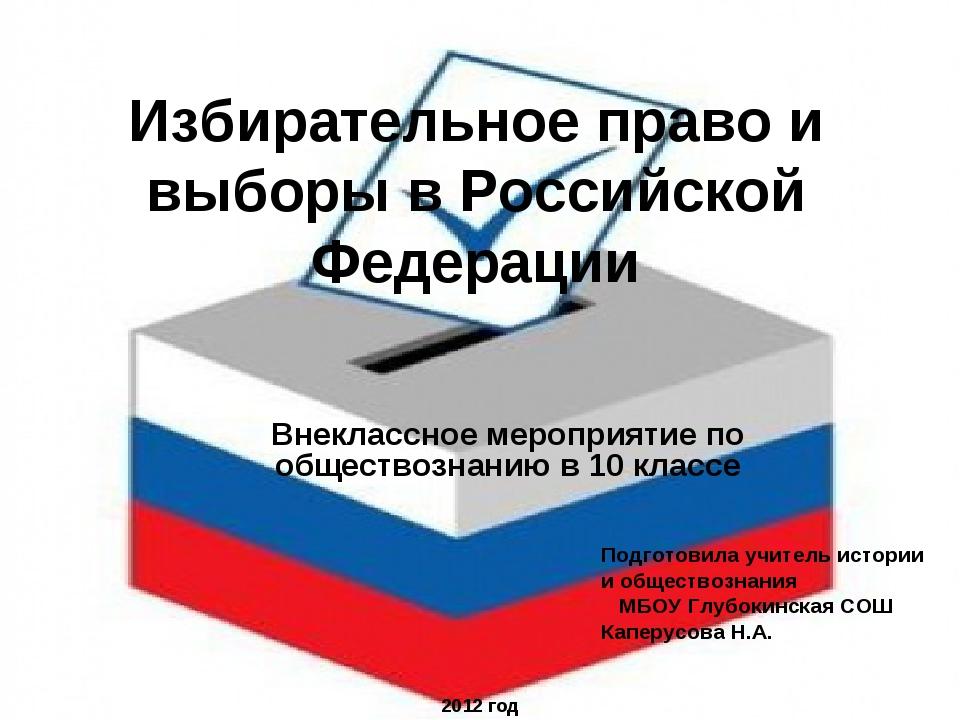 Избирательное право и выборы в Российской Федерации Внеклассное мероприятие п...
