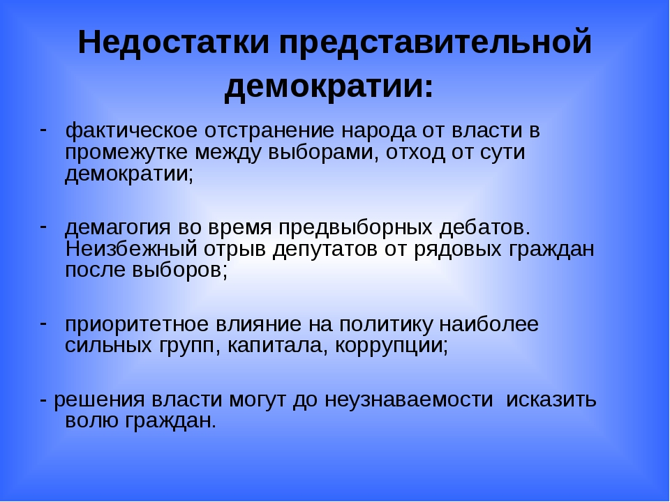 Недостатки представительной демократии: фактическое отстранение народа от вла...