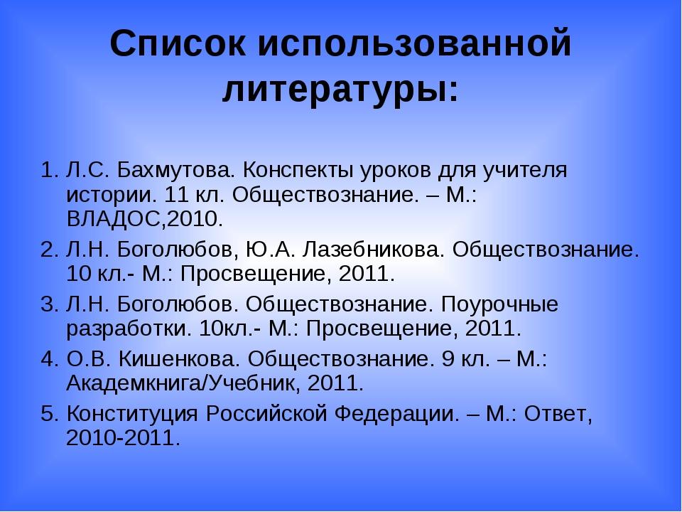 Список использованной литературы: 1. Л.С. Бахмутова. Конспекты уроков для учи...