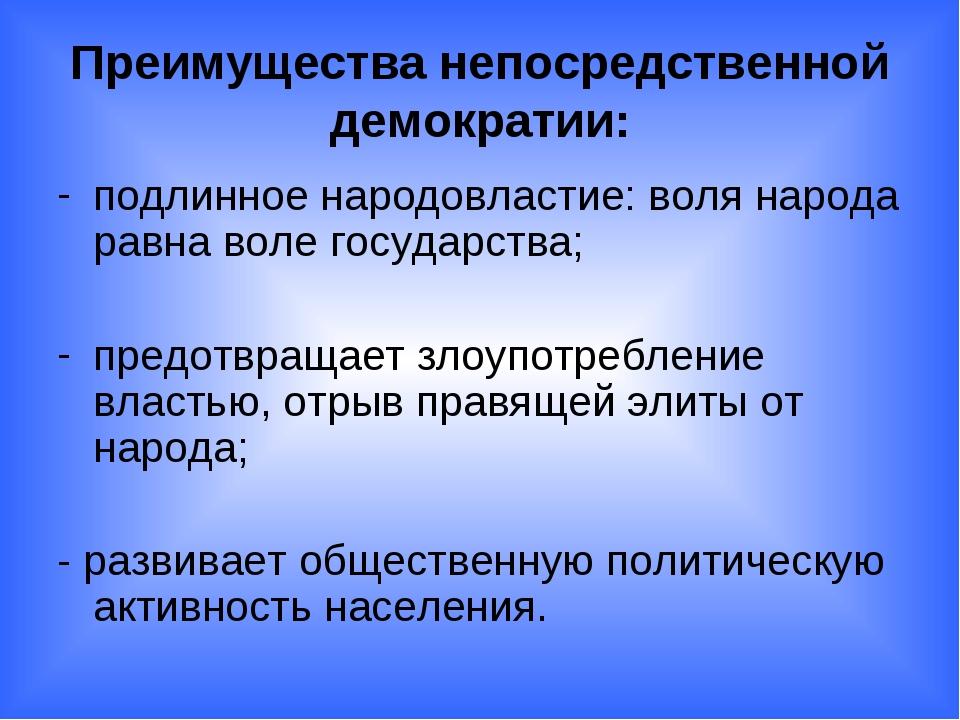 Преимущества непосредственной демократии: подлинное народовластие: воля народ...