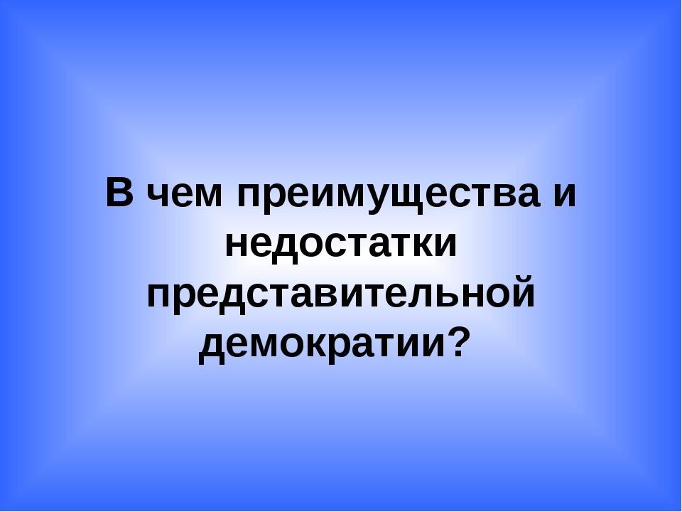 В чем преимущества и недостатки представительной демократии?