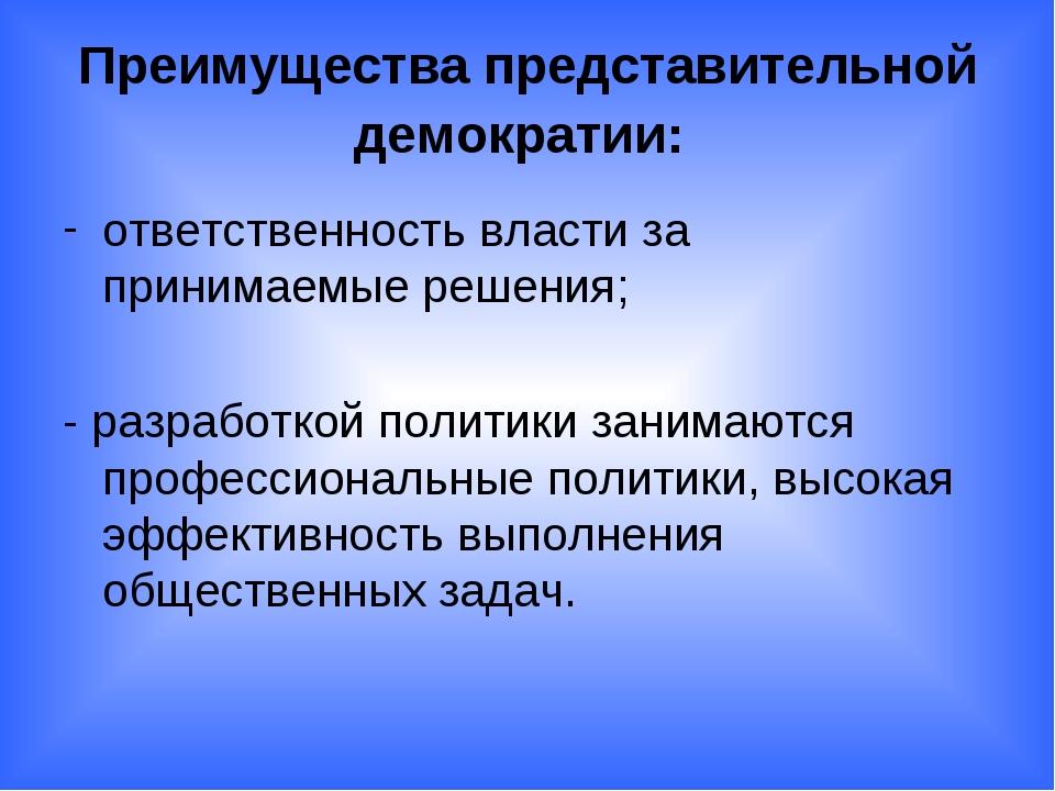 Преимущества представительной демократии: ответственность власти за принимаем...