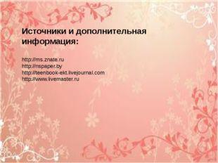 Источники и дополнительная информация: http://ms.znate.ru http://nspaper.by h