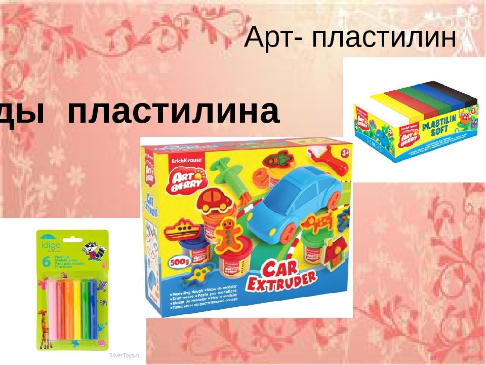Арт- пластилин Виды пластилина