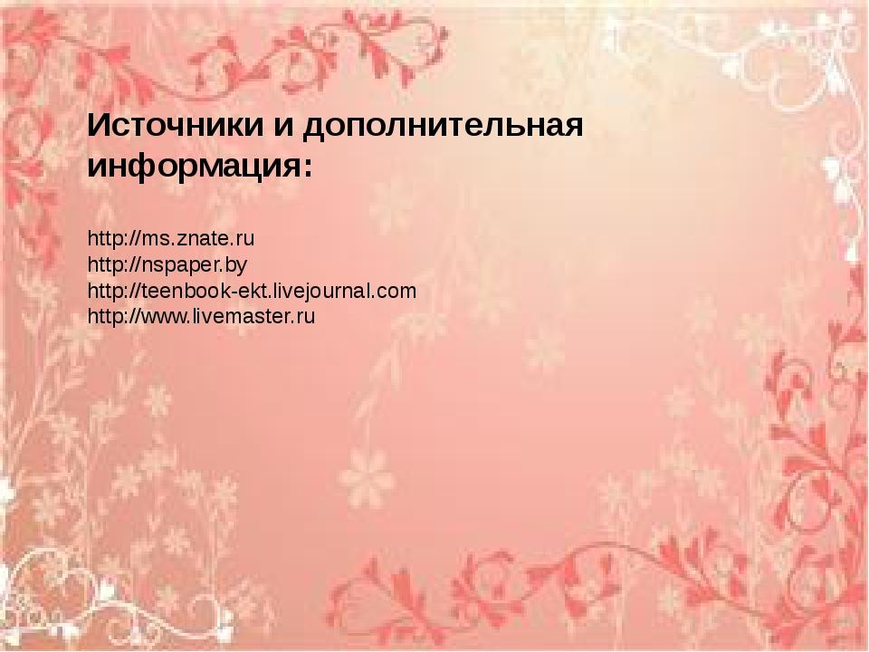 Источники и дополнительная информация: http://ms.znate.ru http://nspaper.by h...