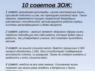 10 советов ЗОЖ: 1 совет: разгадывая кроссворды, изучая иностранные языки, про