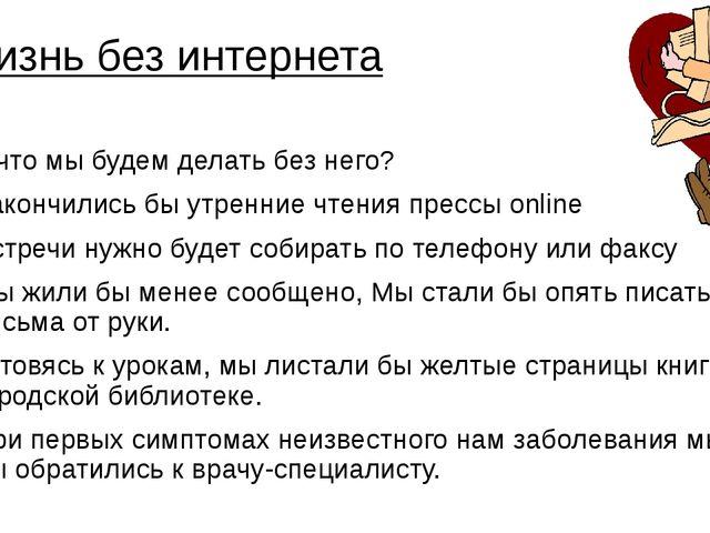 Жизнь без интернета Ну что мы будем делать без него? Закончились бы утренние...