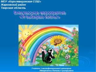 МОУ «Королевщинская СОШ» Жарковский район Тверская область Учитель 1 квалифик