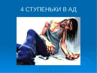 4 СТУПЕНЬКИ В АД