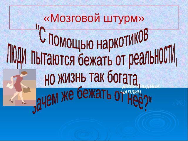 «Мозговой штурм» ДЖЕРАЛЬДИНА ЧАПЛИН