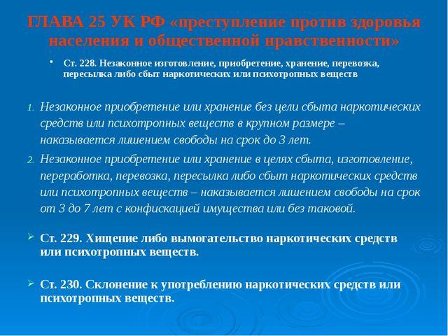 ГЛАВА 25 УК РФ «преступление против здоровья населения и общественной нравств...