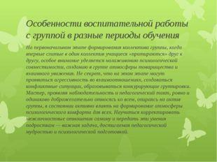 Особенности воспитательной работы с группой в разные периоды обучения На перв