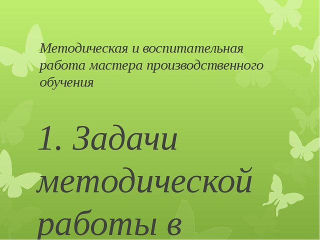 Методическая и воспитательная работа мастера производственного обучения 1. За...
