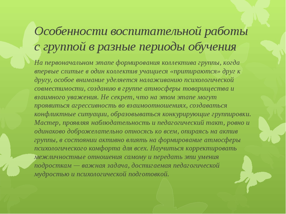 Особенности воспитательной работы с группой в разные периоды обучения На перв...