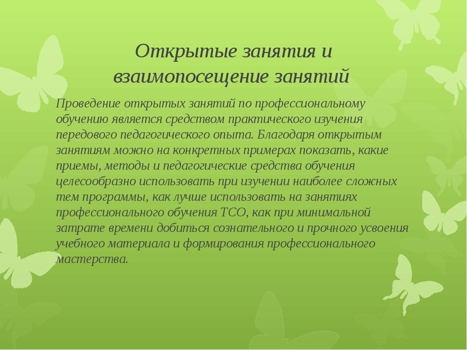 Открытые занятия и взаимопосещение занятий Проведение открытых занятий по пр...