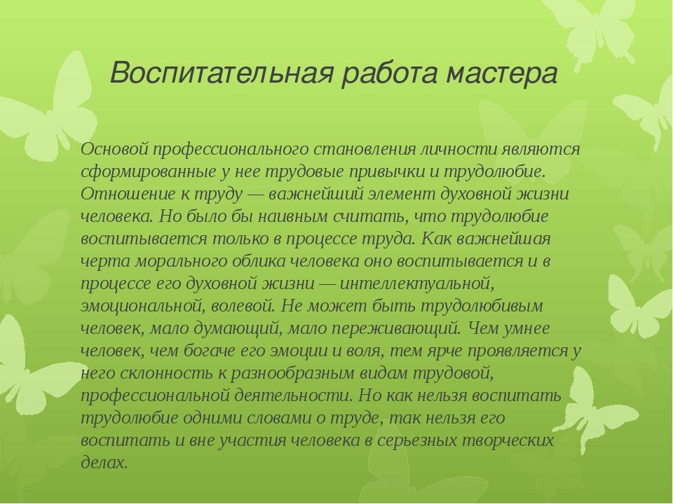 Воспитательная работа мастера Основой профессионального становления личности...