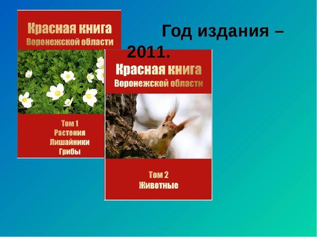 Год издания – 2011.