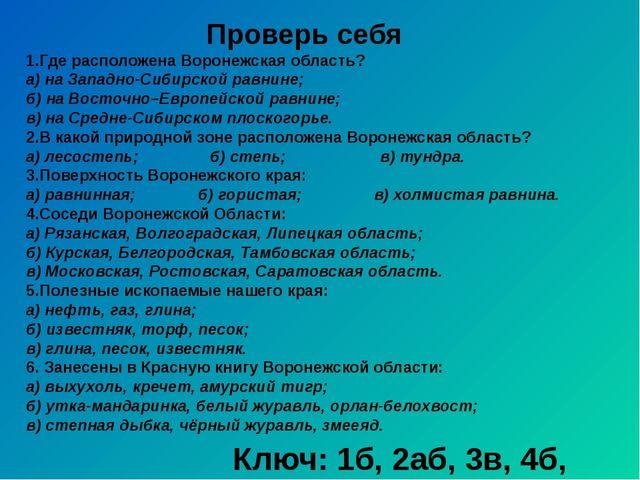 Проверь себя 1.Где расположена Воронежская область? а) на Западно-Сибирской р...