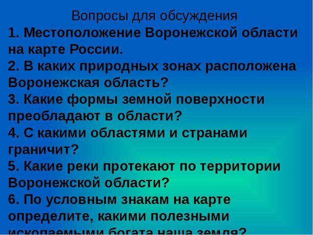 Вопросы для обсуждения 1. Местоположение Воронежской области на карте России....