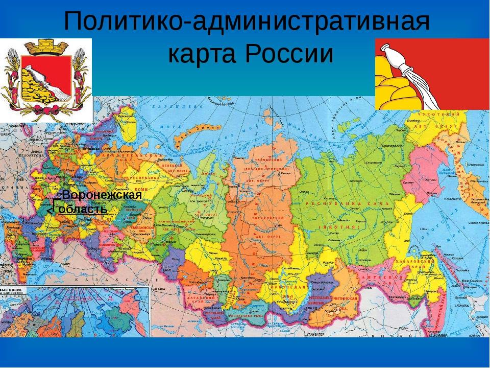 Воронежская область Политико-административная карта России