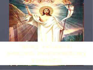страница 4 Как православные христиане готовятся к Пасхе.