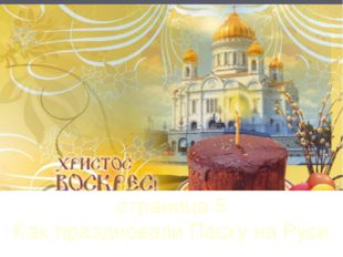 страница 5 Как праздновали Пасху на Руси